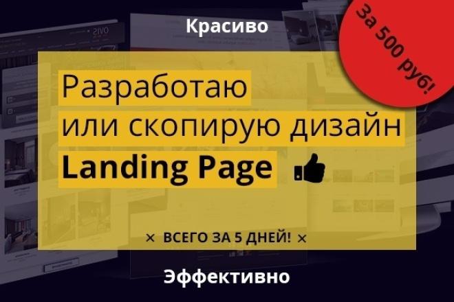 Разработаю или скопирую дизайн Landing Page 1 - kwork.ru