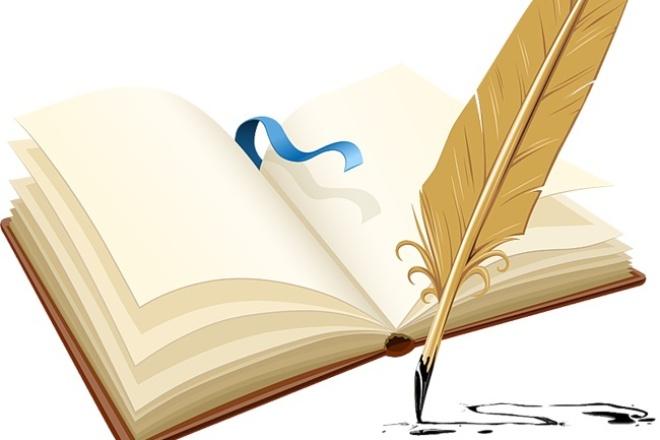 Пишу стихотворения на заказСтихи, рассказы, сказки<br>Могу написать стихи разного жанра, поздравления (Свадьба, День Рождения, или просто по именам), лирика, (можно и частушки).<br>