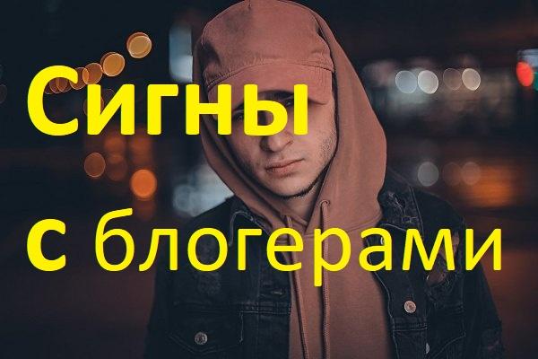 Создам сигну от известных Блогеров,и других известных личностей 1 - kwork.ru