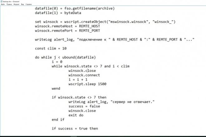 напишу на jscript/vbscript для различных задач 1 - kwork.ru