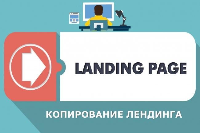 Сделаю копию одностраничного сайта . landing page 1 - kwork.ru
