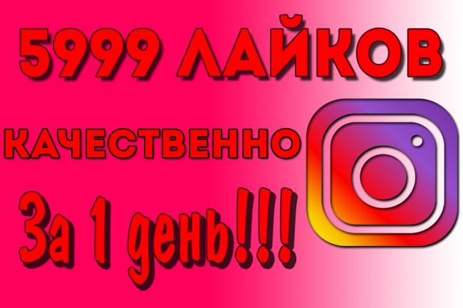 5999 лайков в ИнстаграмПродвижение в социальных сетях<br>5999 лайков в инстаграм всего за 500 рублей! Лайки можно разбить на множество фотографий (не более 20) или крутить все лайки на 1 фотографию. Задание будет сделано за 1 (максимум 2) дня!<br>