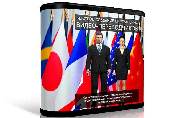 Видео курс Быстрое создание виртуальных дикторов и видео-переводчиков 1 - kwork.ru