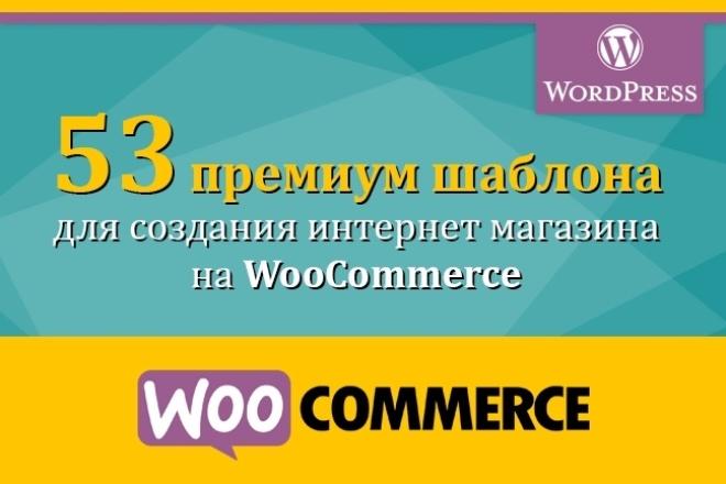 53 премиум шаблона для создания интернет-магазина на WooCommerce 1 - kwork.ru