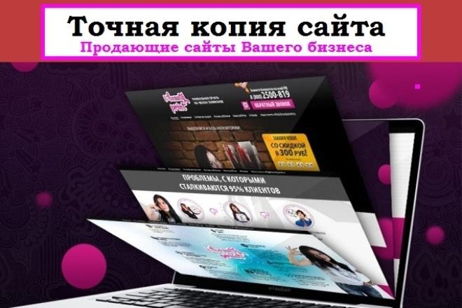 Сделаю копию небольшого сайта, лендинга или сайта-визитки 1 - kwork.ru