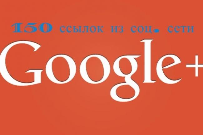 150 ссылок из социальной сети Google+Продвижение в социальных сетях<br>Вы получите 150 вечных ссылок из социальной сети Google+ Такие ссылки хорошо просматриваются поисковыми роботами Google и Яндекс, что обеспечит увеличение трафика на ваш ресурс. Для лучшей индексации рекомендую заказывать дополнительные опции по добавлению всех ссылок в ADD URL Яндекса и Google!<br>