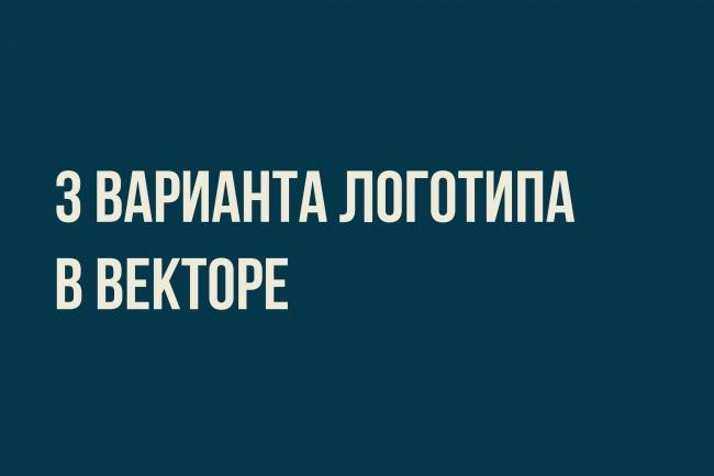Логотип в 3 вариантах 1 - kwork.ru