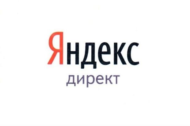 Создам рекламную кампанию в Яндекс. Директ 1 - kwork.ru