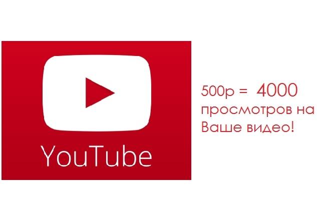 4000 просмотров на Ваше видеоПродвижение в социальных сетях<br>Накрутка живых просмотров на Ваше ютуб видео! Скорость по услуге плавающая - от 1 до 20 тысяч просмотров в сутки. Гарантия на просмотры = 30 дней!<br>