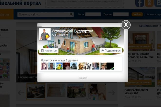 настроим всплывающие окна facebook на ваш сайт (Lightbox) 1 - kwork.ru