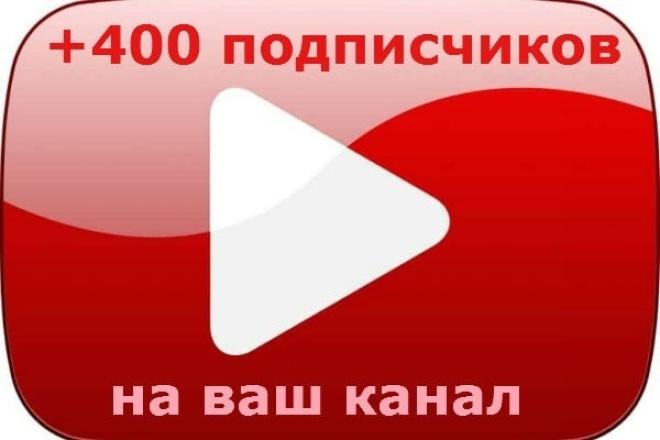 +400 живых подписчиков на ваш YouTube каналПродвижение в социальных сетях<br>Раскрутка Ютуб канала начинается с подписчиков. Большое количество подписчиков делает его привлекательным для самого Ютуба, что влияет на ранжирование канала и выдачу. При заказе кворка: Только живые подписчики приходят к вам на канал Подписчики будут добавляться постепенно, поэтому безопасно для канала. Аудитория: В основном русскоязычные подписчики. Внимание! Подписываться будут живые люди, поэтому со временем могут быть отписки 5-10%. Но в рамках кворка добавляем всегда больше подписчиков.<br>