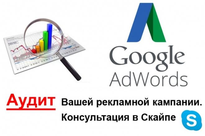 Аудит рекламной кампании в Google AdWords. Консультация в Скайпе 1 - kwork.ru