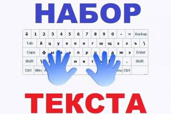 Набор текста быстро и недорогоНабор текста<br>Здравствуйте! Произведу набор текста в редакторе Word с фотографии, картинки, или файла формата PDF на русском и/или казахском языках. Набор текста осуществляю быстро и грамотно. За 1 кворк наберу текст объёмом в 20000 символов (с учётом пробелов).<br>
