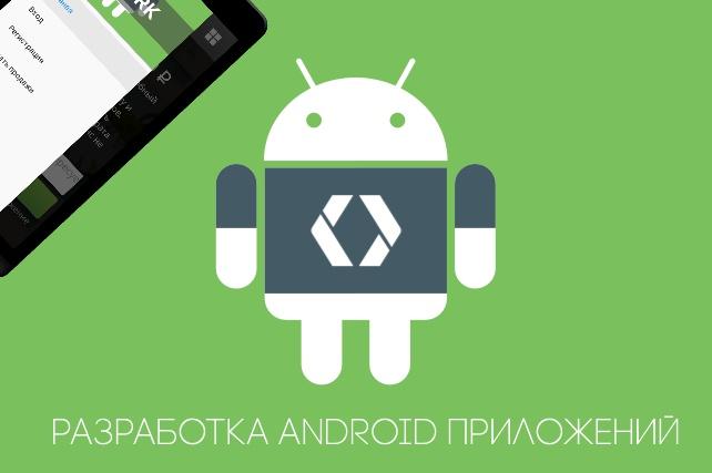 Разработаю Android приложение из вашего сайта 1 - kwork.ru