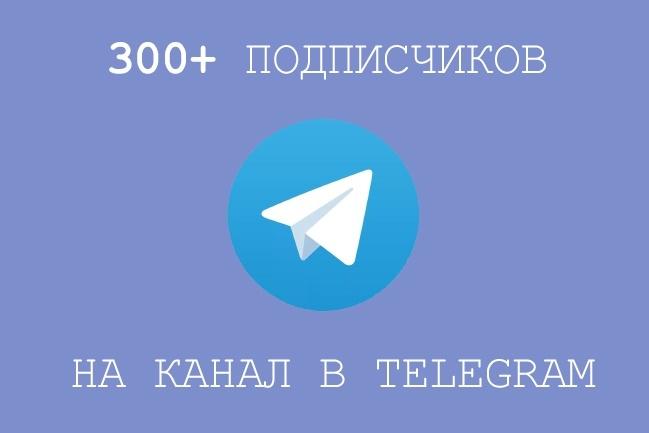 300+ подписчиков на канал в TelegramПродвижение в социальных сетях<br>Телеграмм завоевывает все большую популярность. При создании нового канала важно получить первых реальных подписчиков. С этим кворком вы получаете 300+ подписчиков на ваш канал Telegram в течение 5-10 дней. Все привлеченные подписчики - реальные люди, поэтому иногда, по своему желанию, они могут отписаться от вашего канала (как правило, процент отписки составляет не более 10%). Стоит помнить: чем лучше контент канала - тем меньше отписок. ; )<br>