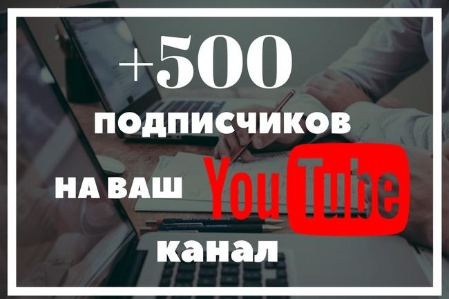 500 живых подписчиков на YouTube канал безопасноПродвижение в социальных сетях<br>Если вы хотите раскрутить ваш YouTube канал, то 500 новых подписчиков вам в этом помогут. Если вы закажете кворк у нас, то в течение 5 дней получите 500 живых подписчиков на ваш канал. Именно создание потока новых подписчиков поможет вашим видео занимать топ-позиции в выдаче YouTube. Мы гарантируем: ? 500 новых подписчиков на вашем YouTube канале ? Плавное увеличение числа вступивших ? Гарантируем выполнение в срок ? Гарантируем качество выполненной работы ? Используем только безопасный режим работы (для работы с любыми партнерскими сетями) Аудитория Все страны мира, подавляющее большинство из Российской Федерации Важный момент! Время выполнения 5 дней так как мы растягиваем подписки для безопасности вашего аккаунта. Наши подписчики - это живые люди. По своему желанию они могут отписаться от канала или наоборот проявлять активность. Число отписок обычно составляет не более 5%. Данный кворк подходит именно для начального получения подписчиков, не для повышения их активности!<br>
