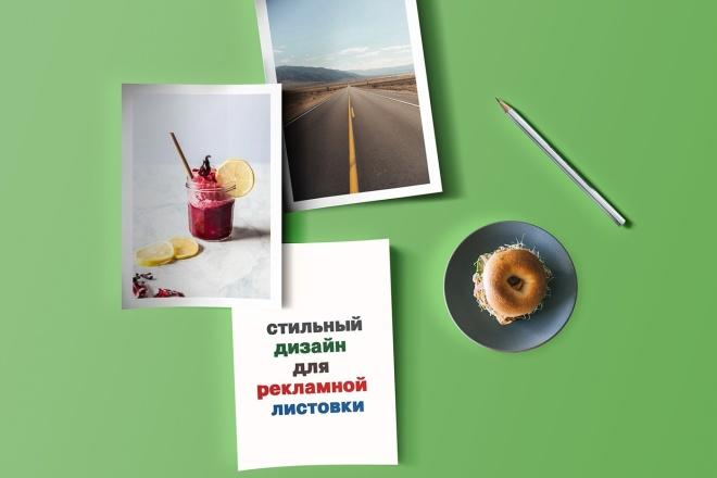 Разработаю дизайн рекламной листовки 1 - kwork.ru