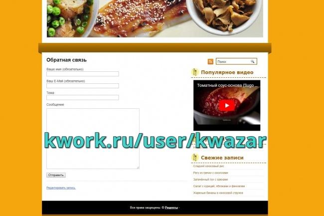 Продам сайт о еде на Word Press, автонаполнение статей 1 - kwork.ru