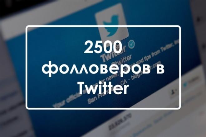 2500 фолловеров в TwitterПродвижение в социальных сетях<br>2500 фолловеров на ваш аккаунт в Twitter. Быстро, без отписок, никаких банов от администрации соц сети, живые люди.<br>
