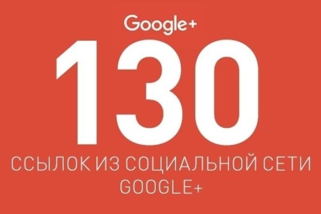 +130 ссылок из соц. сети Google+Ссылки<br>За один кворк вы получите 150 вечных ссылое от пользователей соц. чети Google+ 1. Нет ботов, только живые пользователи 2. Индивидуально подходим к каждому заданию 3. Отчет с ссылками 4. 1 профиль - 1ссылка 5. Гарантируем качество Зачем нужны эти ссылки? Их хорошо видят Google и Яндекс. Это обеспечит увеличение траффика на ваш сайт или блог. -Вся работа выполняется вручную -Никаких ботов или автоматизации -1 профиль - одна ссылка -Гарантия качества выполненной работы Источник ссылок: Ссылки из популярной соц. сети Google+<br>