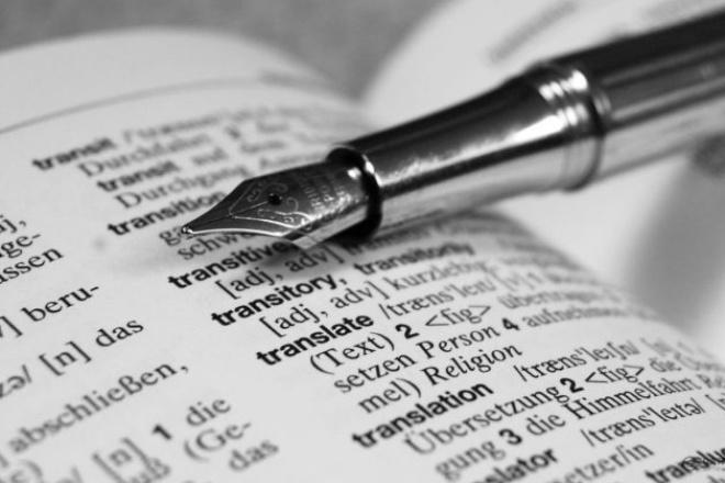Делаю переводыПереводы<br>Делаю письменные переводы с английского и французского языков на русский и обратно. Перевожу тексты общественно-политической тематики, культурной тематики, перевожу контракты, договоры.<br>
