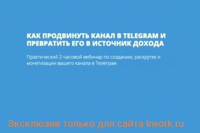 Как продвинуть канал в Telegram и превратить его в источник доходаОбучение и консалтинг<br>Курс: «Как продвинуть канал в Telegram и превратить его в источник дохода». В настоящее время Telegram набирает все больше и больше оборотов. Появляется масса тренингов по работе в TG. Материал для самых начинающих, так как там даются для изучения основы и базовые вещи. Описание курса: На вебинаре вы разберетесь, как использовать Telegram для вашего бизнеса и как зарабатывать с помощью Telegram. Для кого: Собственник бизнеса. Научитесь привлекать новых клиентов, продвинете свой бренд. Начинающий SMM-специалист. Продвинете бизнес ваших клиентов в Telegram и заработаете на этом. Инфобизнесмен. Раскрутите свой канал, повысите эффективность рассылок. Программа вебинара: Основы Telegram: Форматы присутствия Основные термины Механика работы Создание канала Контент для Telegram: Что публиковать? Разметка, оформление, шрифты Отложенный постинг Сервис Telegraph Как раскрутить канал: Каталоги Реклама Взаимопиар и другие способы Как использовать ботов-помощников: Автоматизация работы Дополнительные возможности Аналитика<br>