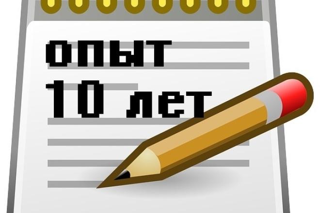 Редактирование текстов. Качество. Скорость. Любой стиль. 16К символов 15 - kwork.ru