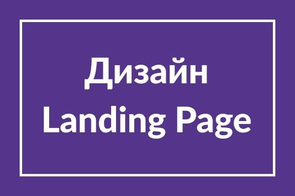 Нарисую дизайн Landing Page. Первый экран + фирм. стиль 1 - kwork.ru