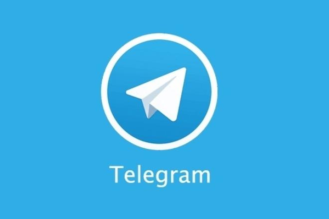 Раскручу ваш телеграм каналПродвижение в социальных сетях<br>200 Живых, Российских подписчиков на Ваш канал Телеграм Преимущства работы со мной: Heбольшая цена, существенный вклад в развитие канала Bыcoкая скорость работы Добавляю с запасом в 15% - так как подписчики живые люди, я не могу гарантировать Вам отсутствие отписок, все зависит от Вашего канала. Обычно отписок не более 9% Подойдет для начинающих админов, в Телеграмме много денег, реклама не из дешевых, не известно, сколько людей придут с рекламы, а так же не известно, насколько добросовестный админ канала, тут гарантии Кворка и точная цифра людей, поэтому, смело заказывайте у меня, и вливайтесь в хайповую тему, под названием телеграмм<br>