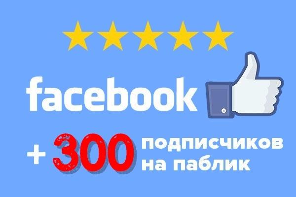 300 вступивших людей по критериям, в Fanpage на FacebookПродвижение в социальных сетях<br>Живые вступления. Люди с активными профилями. Можно подобрать по критериям страну/город/пол. Только качество! Никаких списания или отписок. Срок исполнения - 2-4 дня.<br>