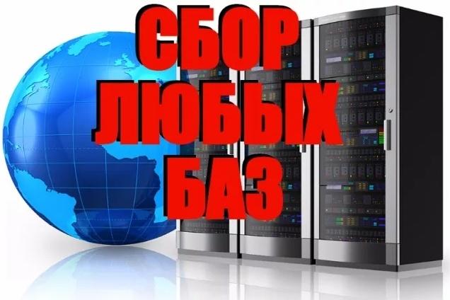 Соберу базу сайтов для успешного продвижения вашего ресурса 1 - kwork.ru