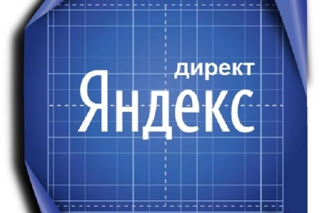 Настройка рекламных кампаний Яндекс Директ. 1 ключевая фраза - 1 рубль 1 - kwork.ru