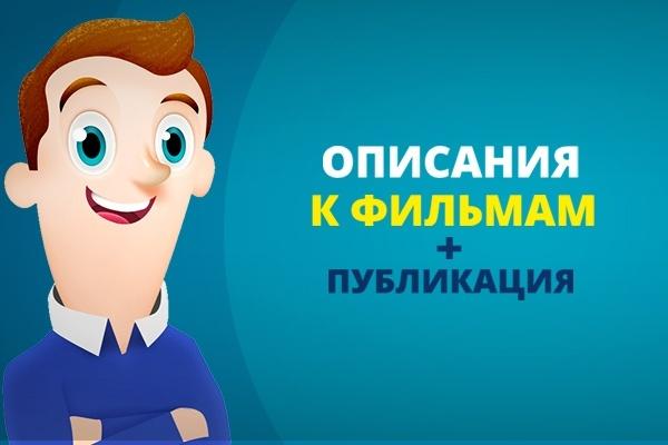 Напишу описания к фильмам 1 - kwork.ru