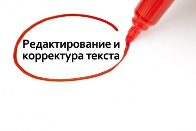 Вычитка и Корректура вашего текста 14 - kwork.ru