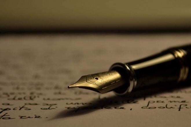 Напишу статьи к событиям, сочинения на литературные и свободные темы 1 - kwork.ru