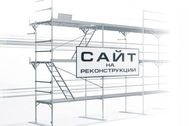 Сделаю любые правки вашего сайта 1 - kwork.ru