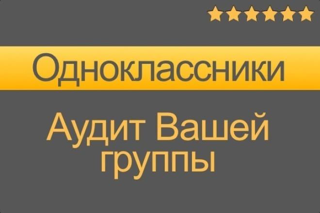 Аудит Вашей группы в одноклассники 1 - kwork.ru