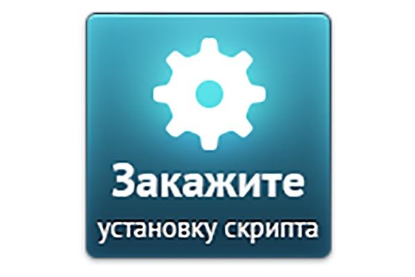 Помогу установить и настроить сайт 1 - kwork.ru