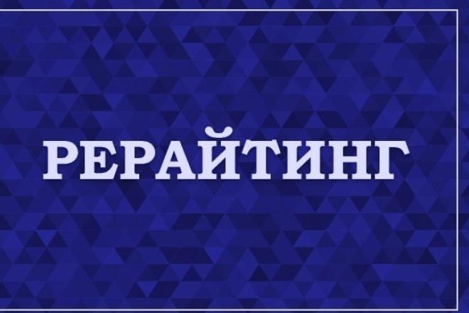 Сделаю рерайт текста 1 - kwork.ru