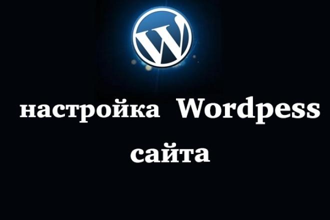 оптимизирую и настрою работу сайта на WordPress 1 - kwork.ru