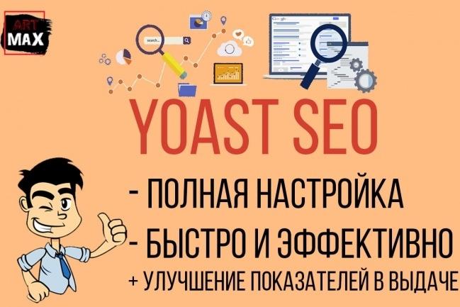 Настрою плагин Yoast СЕО под ключ 1 - kwork.ru