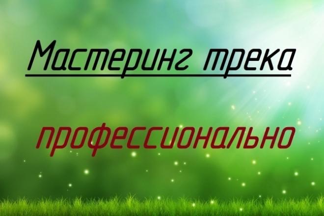 Сделаем мастеринг 1 - kwork.ru