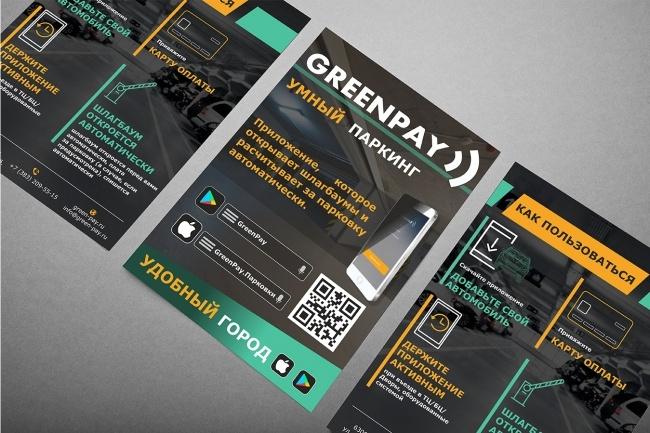 Разработка дизайна листовки 1 - kwork.ru