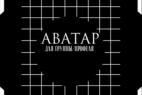 Аватар 1 - kwork.ru