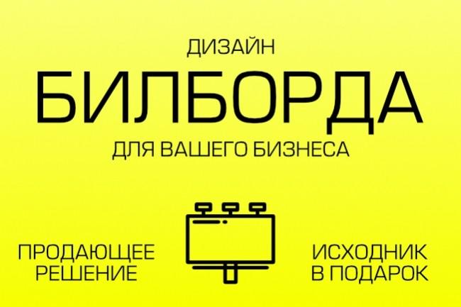 Разработаю продающий дизайн билборда 6х3 1 - kwork.ru