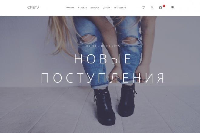 Создам шапку интернет магазина 1 - kwork.ru