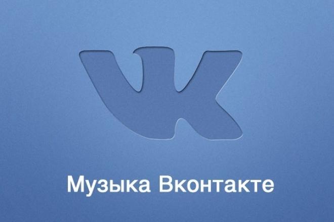 Продвижение вашей музыки в ВКонтакте 1 - kwork.ru