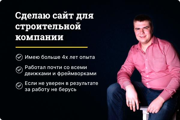 сделаю сайт на шаблоне для строительной компании 1 - kwork.ru
