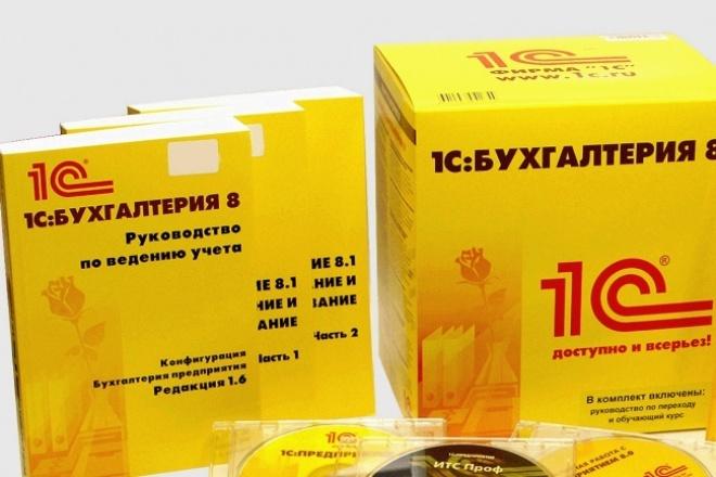 любые работы с 1С 1 - kwork.ru