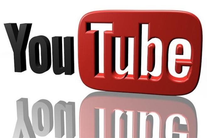 Создам, оформлю, настрою Youtube каналКомплексное продвижение<br>Создам, оформлю и правильно оптимизирую Youtube канал. Залью и оптимизирую 4 видео длительностью до 15 минут с аннотациями, подсказками или другими опциями. При необходимости привяжу ваш сайт к каналу. Подключу монетизацию канала (если требуется). Дополнительные услуги, не входящие в кворк: - заливка и оптимизация более 4-х видео; - администрирование вашего канала сроком от 2-х недель; - вывод ваших видео в ТОП выдачи Youtube и Google; - подбор правильных ключевых запросов для продвижения видео в топ и в похожих.<br>